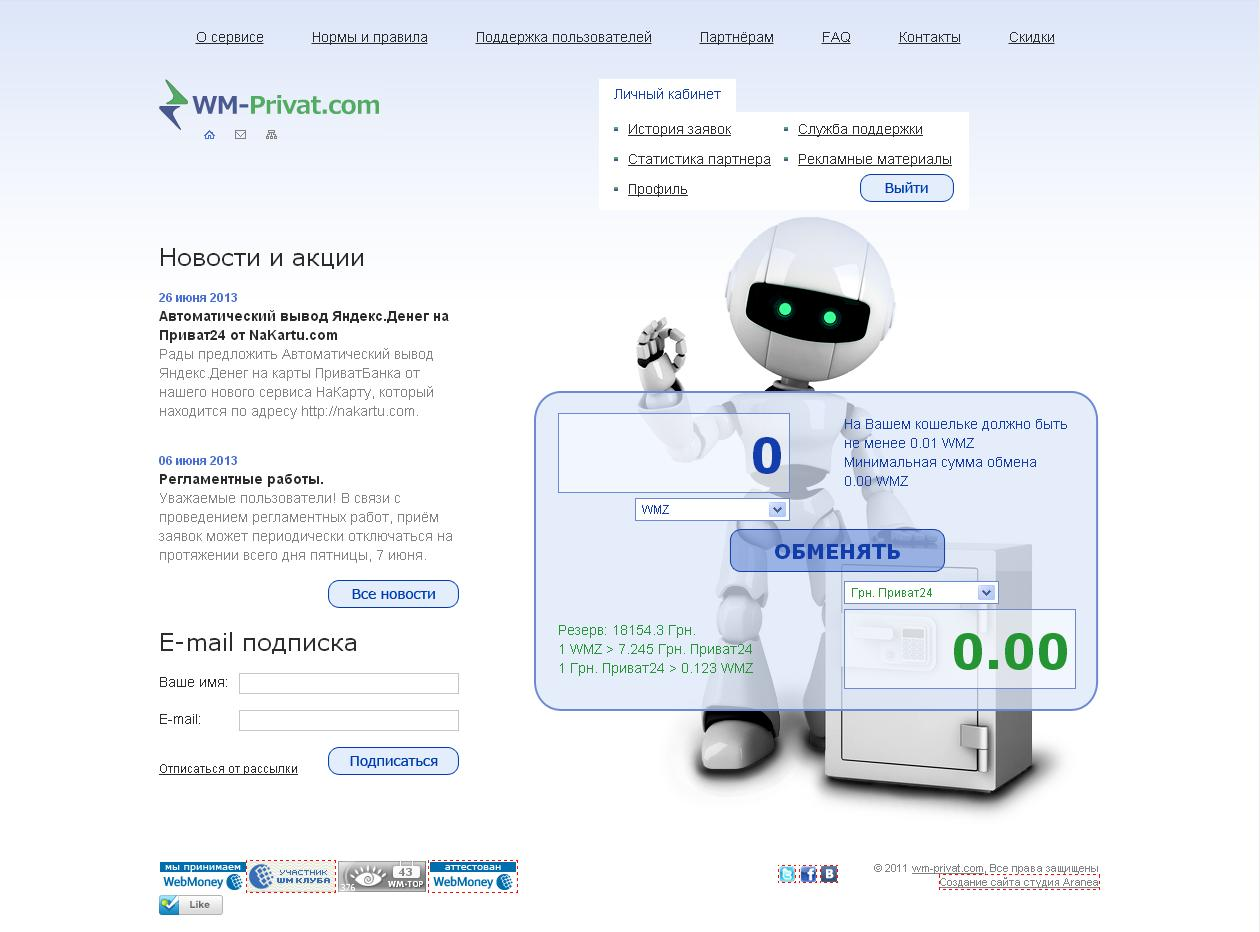 Заработать на сайте - owm24.com - Автоматический обмен WebMoney ввод/вывод WebMoney на карту Приват Банка мгновенный обмен